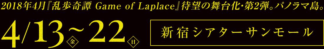 2018年4月『乱歩奇譚Game of Laplace』待望の舞台化・第2弾。パノラマ島。4/13~22