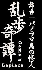 舞台『乱歩奇譚 Game of Laplace』パノラマ島の怪人